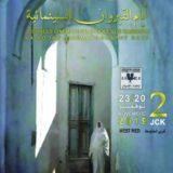 Journées cinématographiques de Kairouan 2019 : de l'enjeu du court-métrage comme lieu de formation du regard ensemble !